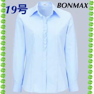 ボンマックス(BONMAX)の事務 ブラウス  19号【BONMAX】ブルー  長袖(シャツ/ブラウス(長袖/七分))