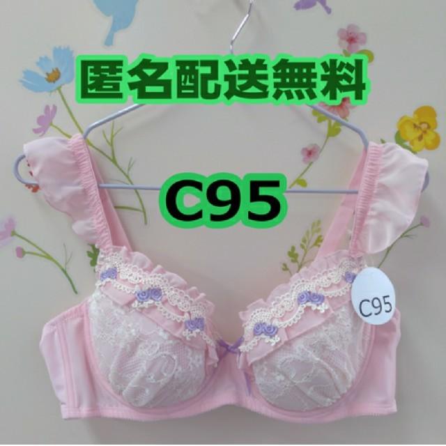 C95 ブラジャー 大きいサイズ フリル ピンク かわいい ローズ 男性もぜひ☆ レディースの下着/アンダーウェア(ブラ)の商品写真