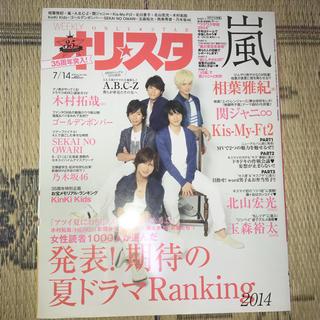 エービーシーズィー(A.B.C.-Z)のオリスタ 2014.7.14号(音楽/芸能)
