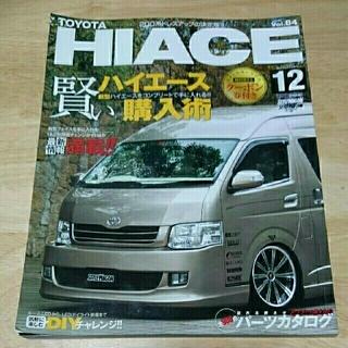 トヨタ - トヨタハイエース(no.12) 中古本【ハイエース雑誌】2011年