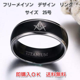 新品 ブラック&シルバー25号 秘密結社 フリーメイソン シンボルマーク リング(リング(指輪))