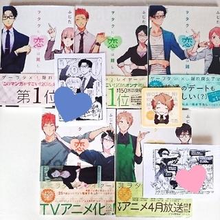 【帯・特典付き】ヲタクに恋は難しい 1-5巻セット