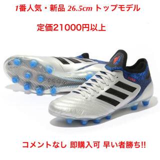 adidas - コパ 新品 HG 265 アディダス サッカー プレデター フットサル エックス