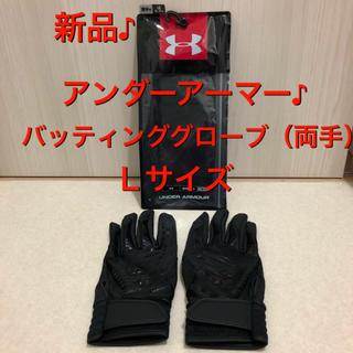 アンダーアーマー(UNDER ARMOUR)の⭐️【新品】アンダーアーマー  野球  バッティンググローブ  両手  黒⭐️(グローブ)