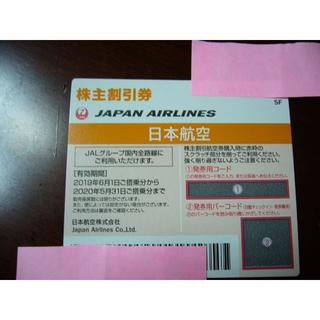 JAL(日本航空) - JAL 株主優待券 5月31日まで 日本航空