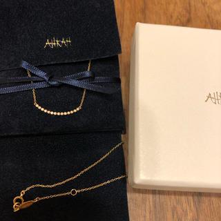 アーカー(AHKAH)の専用 アーカー ビリーブユー ネックレス ロング 0.10(ネックレス)