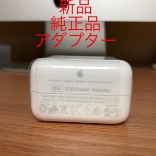 Apple - ipad 充電アダプター