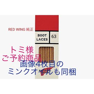 レッドウィング(REDWING)の2品同梱レッドウィングREDWING靴紐ブーツレースとミンクオイル  (ブーツ)