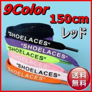 150レッド 靴ひも 靴紐 シューレース Shoelaces(その他)