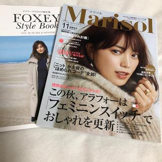 集英社 - コンパクト版 marisol (マリソル) 2019年 11月号