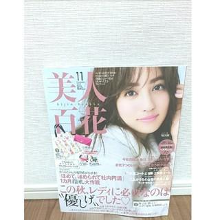 チェスティ(Chesty)の美人百花 雑誌のみ 11月号(ファッション)
