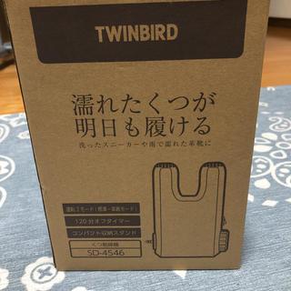 TWINBIRD - くつ乾燥機