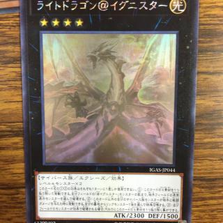 コナミ(KONAMI)の遊戯王 ライトドラゴン@イグニスター ホロ(シングルカード)