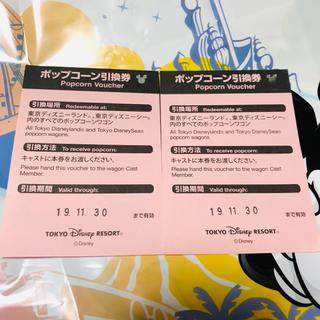 Disney - ディズニー ポップコーン 引換券 2枚セット