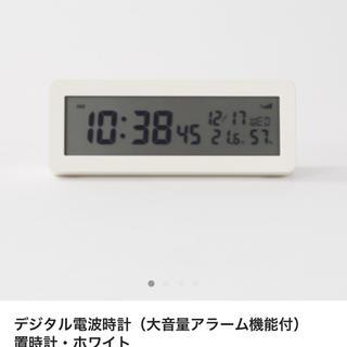 MUJI (無印良品) - 無印 デジタル電波時計