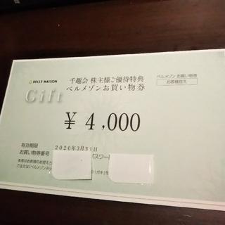 ベルメゾン(ベルメゾン)のベルメゾン 4000円分(ショッピング)