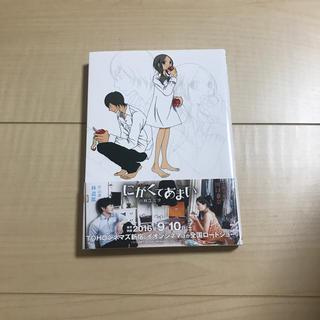 にがくてあまい(1)(青年漫画)