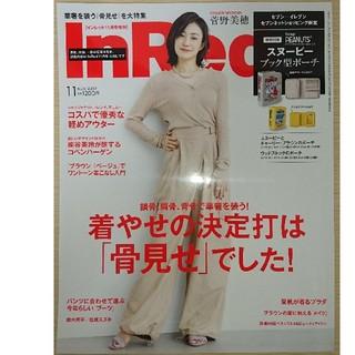 宝島社 - 【InRed】11月号(雑誌のみ)