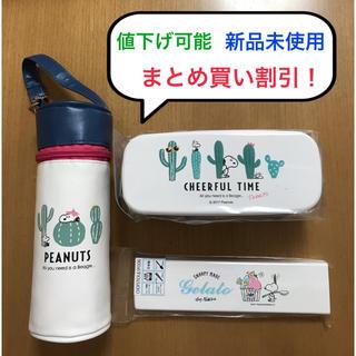 スヌーピー(SNOOPY)のスヌーピー ランチセット(弁当箱、ボトルケース、お箸セット)(弁当用品)