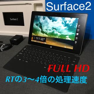 マイクロソフト(Microsoft)のSurface2 Office搭載 タッチカバー付き!即戦力セット☆(タブレット)