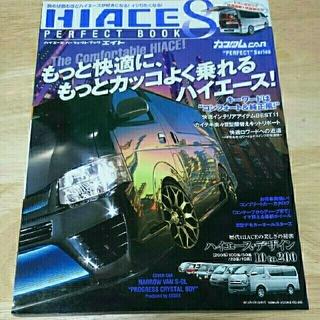 トヨタ - HIACE PERFECT BOOK(8)中古本【ハイエース雑誌】2012年
