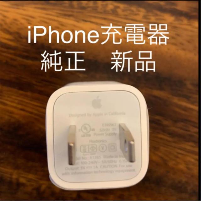 iPhone(アイフォーン)のiPhone 充電器 スマホ/家電/カメラのスマートフォン/携帯電話(バッテリー/充電器)の商品写真