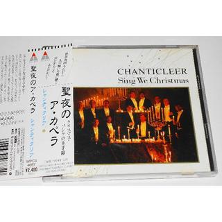 CD 聖夜のア・カペラ シャンティクリア クリスマス・ソング 廃盤 盤面良好(宗教音楽)