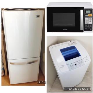 Haier - 家電セット(冷蔵庫・洗濯機・電子レンジ)