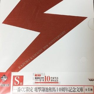 アスキーメディアワークス(アスキー・メディアワークス)の鎌池和馬10周年記念文庫(文学/小説)
