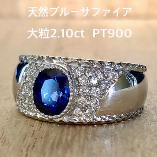天然 サファイア ダイヤ リング 大粒2.10ct×0.32ct PT900(リング(指輪))