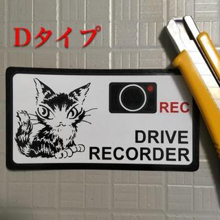 ドライブレコーダー ステッカーD