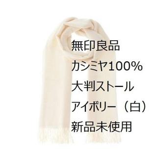 【新品】無印良品 カシミヤストール 70cm×180cm アイボリー 白