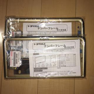 トヨタ - トヨタ ナンバーフレーム プレステージタイプ 2枚1セット