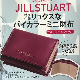 MORE 付録のみ 未開封発送 財布 ジルスチュアート 三つ折り財布 モア