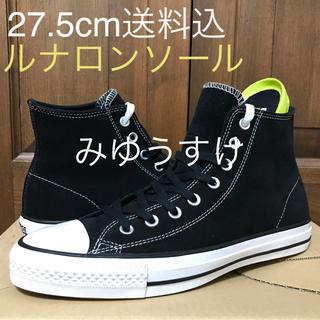 CONVERSE - Converse CTAS PRO HI 27.5cm lunarlon 送料込