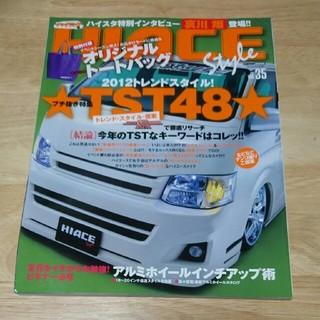 トヨタ - HIACE Style(vol . 35)中古本【ハイエース雑誌】2012年