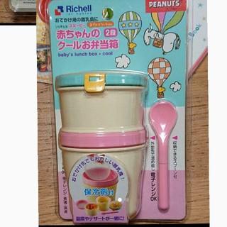 Richell - スヌーピー 赤ちゃん クールお弁当箱