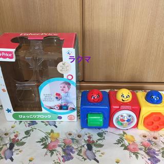 フィッシャープライス(Fisher-Price)の最終お値下げ! フィッシャープライス  ぴょっこりブロック 知育玩具 おもちゃ(知育玩具)