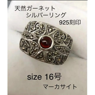 美品✨ヴィンテージ  天然ガーネット  マーカサイト シルバーリング約16号(リング(指輪))