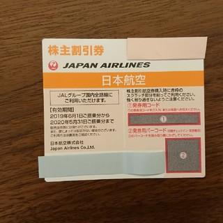 JAL(日本航空) - JALの株主割引券 1枚