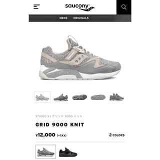 サッカニー(SAUCONY)の【SAUCONY】GRID 9000 KNIT (グレー) (スニーカー)