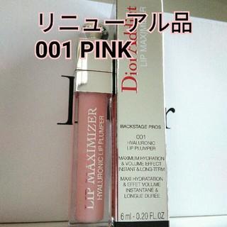 Dior - Diorマキシマイザー001