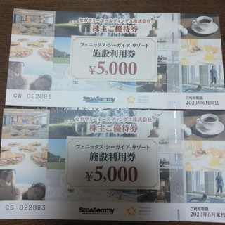 SEGA - セガサミー株主優待券 5,000円×2枚