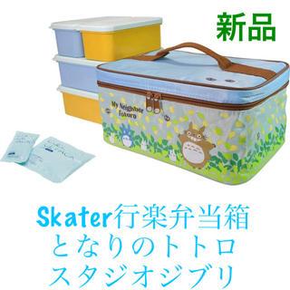 ジブリ - スケーター(Skater) 行楽弁当箱 となりのトトロ スタジオジブリ新品