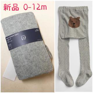 ベビーギャップ(babyGAP)の☆新品☆baby gap タイツ 80センチ クマ グレー(靴下/タイツ)