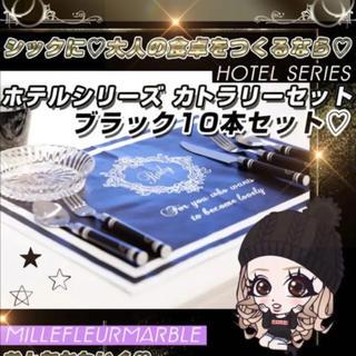 Rady - ホテルシリーズ  カトラリーセット 5本