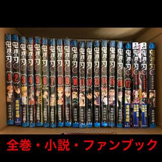集英社 - 鬼滅の刃漫画全巻・小説・ファンブックセット