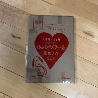 スヌーピー(SNOOPY)の《ゼクシィ2019年6月号付録》大活躍すぎる♡スヌーピーキッチンツール7点セット(調理道具/製菓道具)