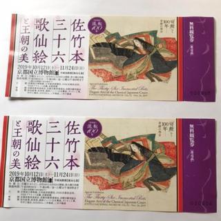京都国立博物館 佐竹本三十六歌仙絵と王朝の美 2枚(美術館/博物館)