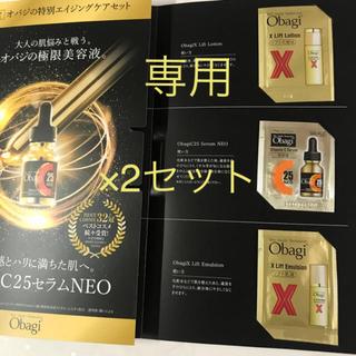 オバジ(Obagi)のオバジC25セラムネオ・化粧水・乳液       (美容液)